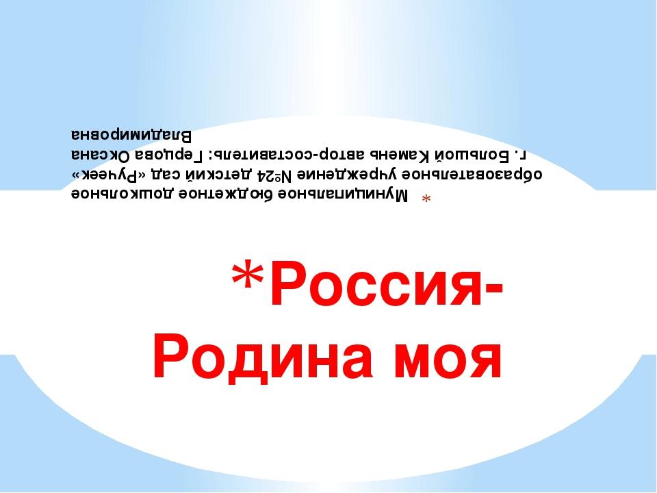 Россия-Родина моя Муниципальное бюджетное дошкольное образовательное учрежден...