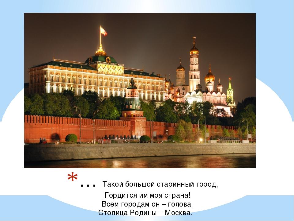 … Такой большой старинный город, Гордится им моя страна! Всем городам он – го...