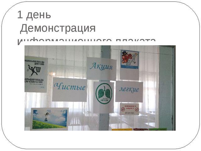 1 день Демонстрация информационного плаката