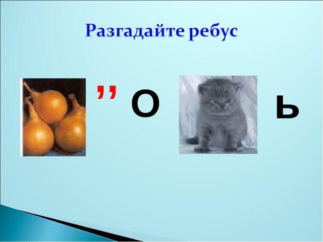 ,,О, ь
