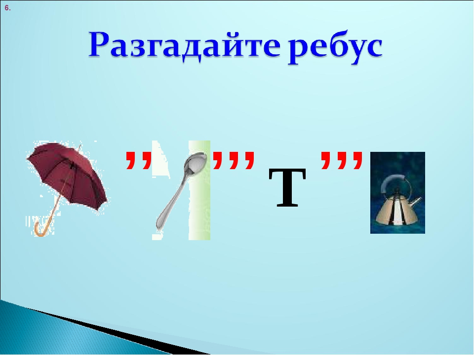 6. ,, ,,,Т,,,