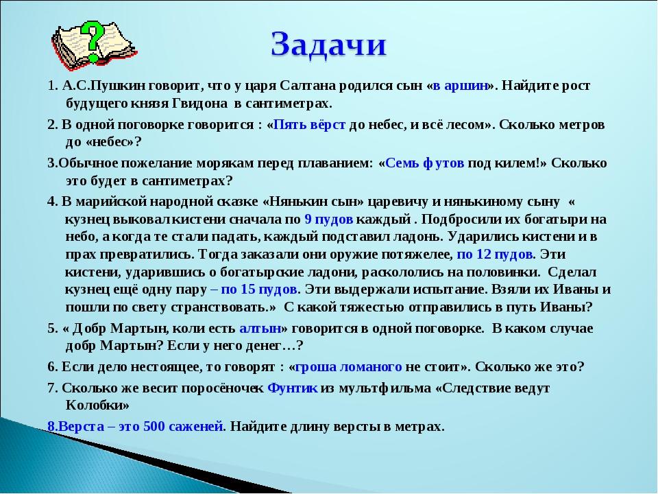 1. А.С.Пушкин говорит, что у царя Салтана родился сын «в аршин». Найдите рост...
