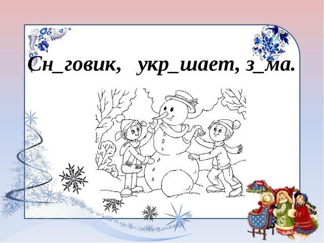 Сн_говик, укр_шает, з_ма.