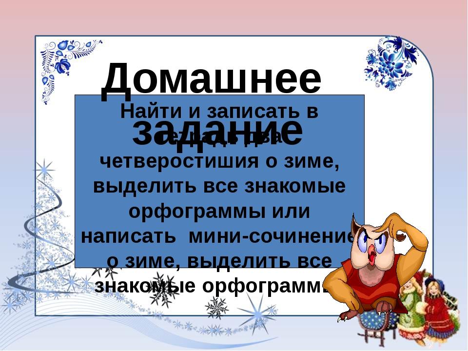Найти и записать в тетрадь два четверостишия о зиме, выделить все знакомые ор...