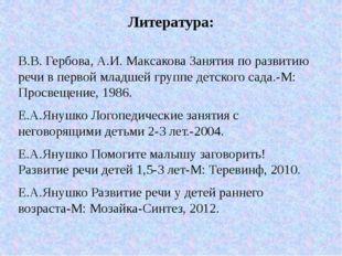 Литература: В.В. Гербова, А.И. Максакова Занятия по развитию речи в первой мл