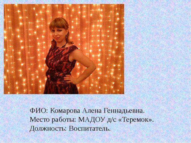 ФИО: Комарова Алена Геннадьевна. Место работы: МАДОУ д/с «Теремок». Должност...
