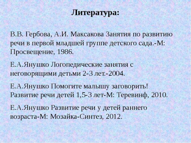 Литература: В.В. Гербова, А.И. Максакова Занятия по развитию речи в первой мл...