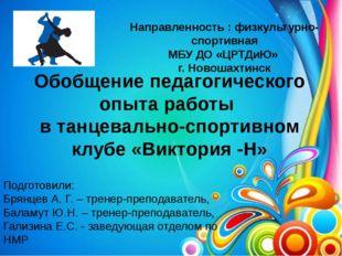 Обобщение педагогического опыта работы в танцевально-спортивном клубе «Викто