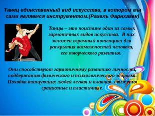 Танец единственный вид искусства, в котором мы сами являемся инструментом.(Р