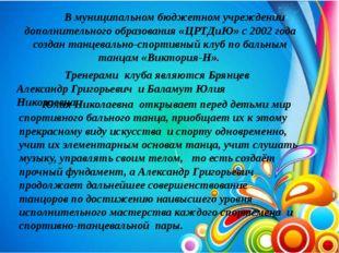 В муниципальном бюджетном учреждении дополнительного образования «ЦРТДиЮ» с