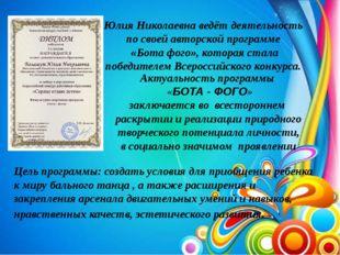 Актуальность программы «БОТА - ФОГО» заключается во всестороннем раскрытии и