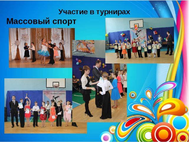 Участие в турнирах Массовый спорт