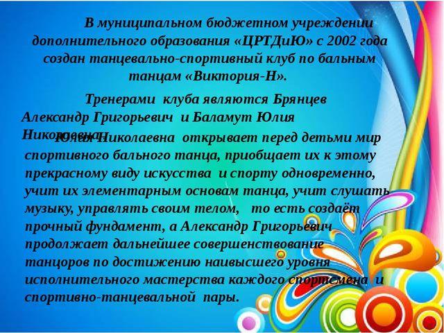В муниципальном бюджетном учреждении дополнительного образования «ЦРТДиЮ» с...