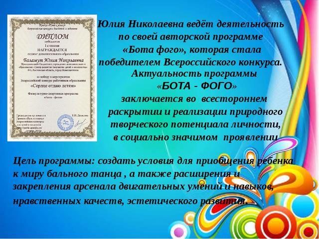 Актуальность программы «БОТА - ФОГО» заключается во всестороннем раскрытии и...