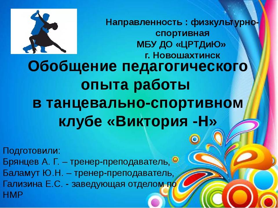 Обобщение педагогического опыта работы в танцевально-спортивном клубе «Викто...