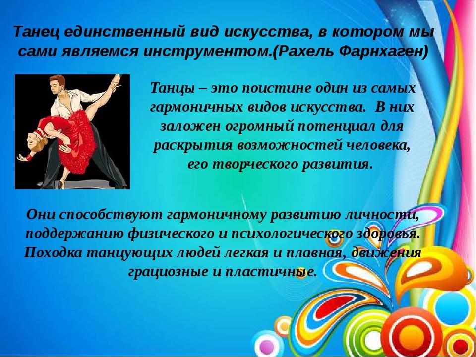 Танец единственный вид искусства, в котором мы сами являемся инструментом.(Р...