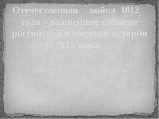 Отечественная война 1812 года – важнейшее событие российской и мировой истори