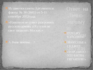 Из заметки газеты Аргументы и факты № 36 (1661) от 5-11 сентября 2012года: «Н