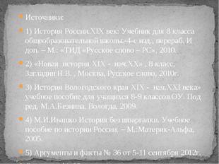 Источники: 1) История России.XIX век: Учебник для 8 класса общеобразовательно