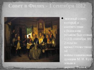 Совет в Филях- 1 сентября 1812 военный совет, который в соответствии сВоин