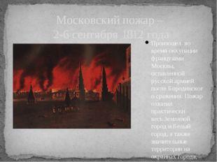 Произошел во времяоккупации французами Москвы, оставленной русской армией п