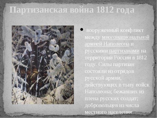 Партизанская война 1812 года вооруженный конфликт междумногонациональной арм...