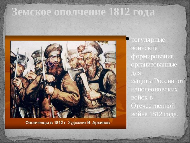 Земское ополчение 1812 года регулярные воинские формирования, организованные...