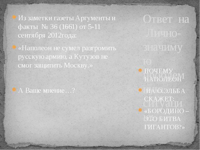 Из заметки газеты Аргументы и факты № 36 (1661) от 5-11 сентября 2012года: «Н...