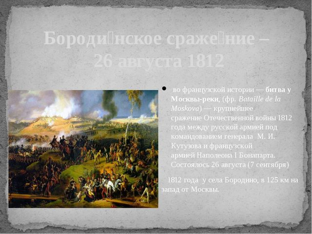 Бороди́нское сраже́ние – 26 августа 1812 во французской истории—битва у Мо...