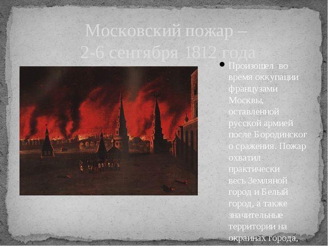 Произошел во времяоккупации французами Москвы, оставленной русской армией п...