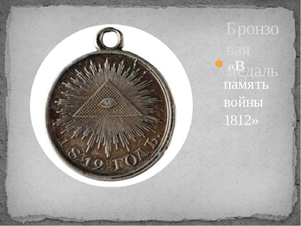 «В память войны 1812» Бронзовая медаль