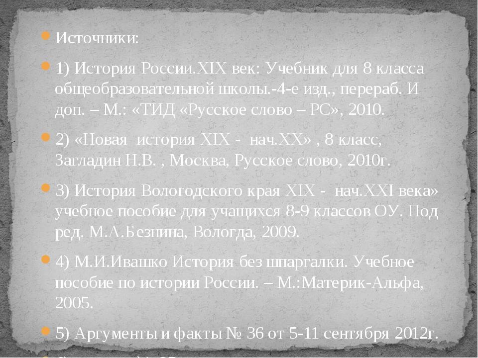 Источники: 1) История России.XIX век: Учебник для 8 класса общеобразовательно...
