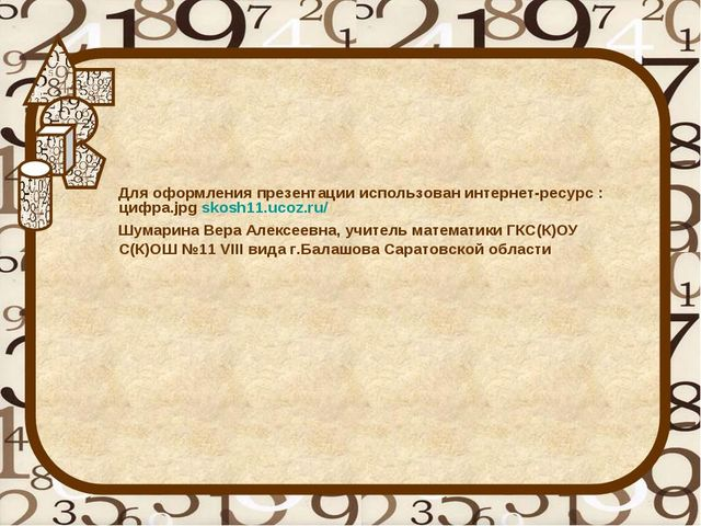 Для оформления презентации использован интернет-ресурс : цифра.jpg skosh11.u...