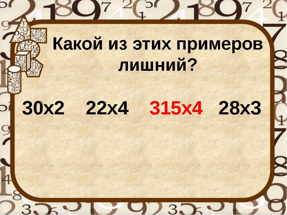 Какой из этих примеров лишний? 30х2 22х4 315х4 28х3