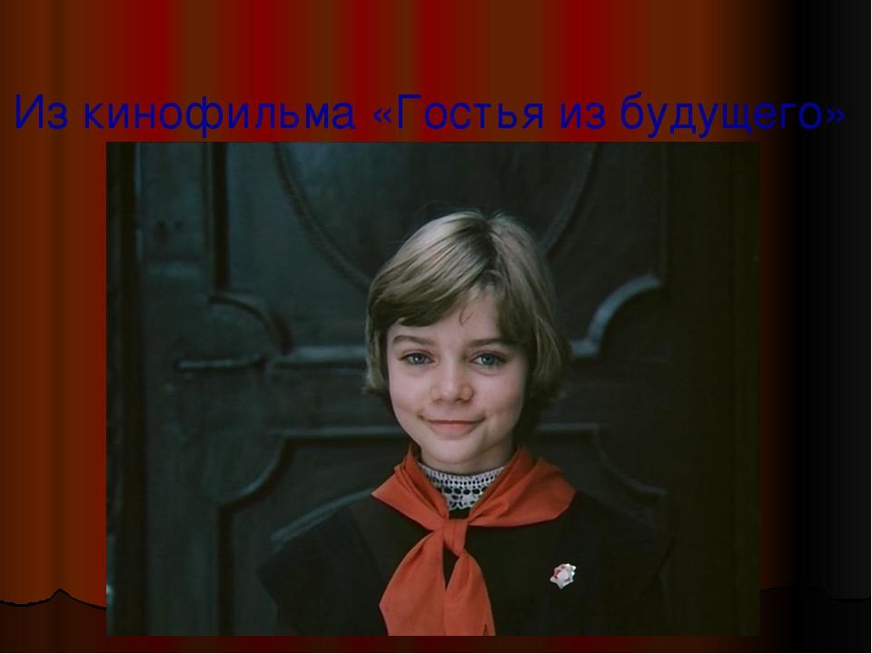 Из кинофильма «Гостья из будущего»