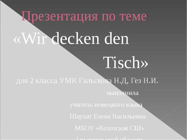 Презентация по теме «Wir decken den Tisch» для 2 класса УМК Гальскова Н.Д, Ге...