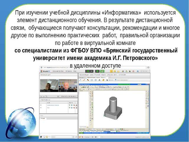 При изучении учебной дисциплины «Информатика» используется элемент дистанцио...