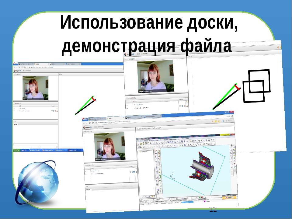 Использование доски, демонстрация файла