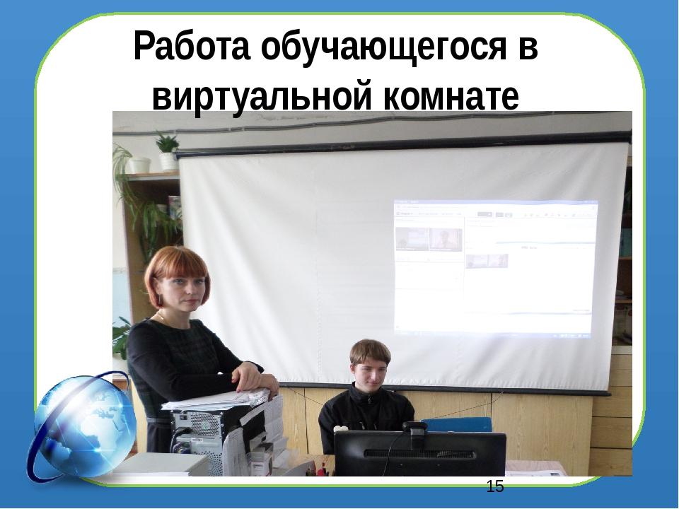 Работа обучающегося в виртуальной комнате