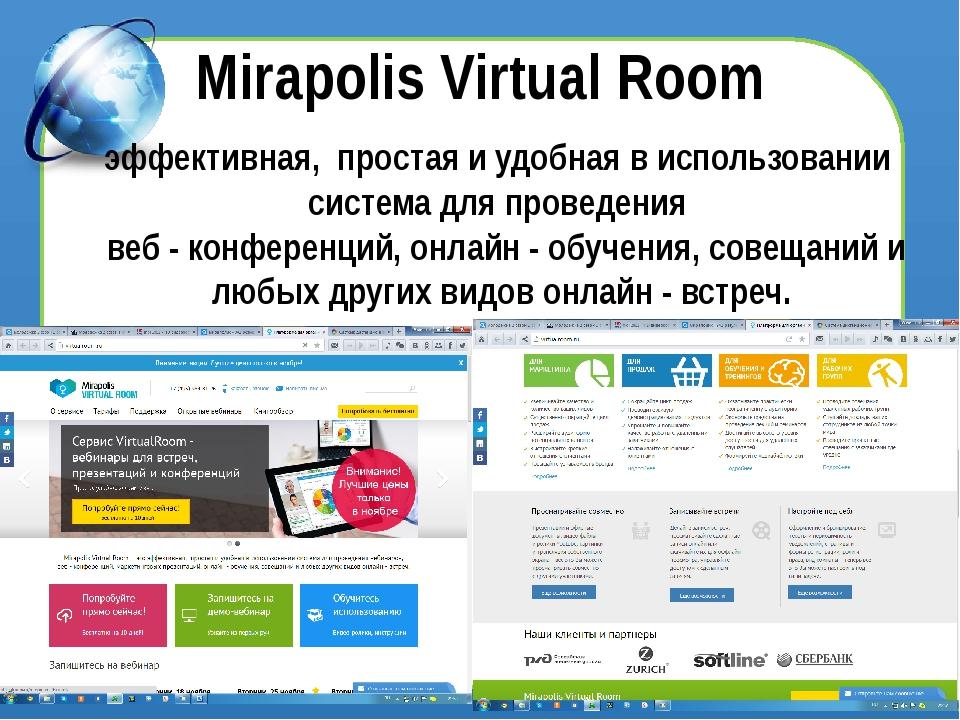 MirapolisVirtualRoom эффективная, простаяиудобнаявиспользовании сист...