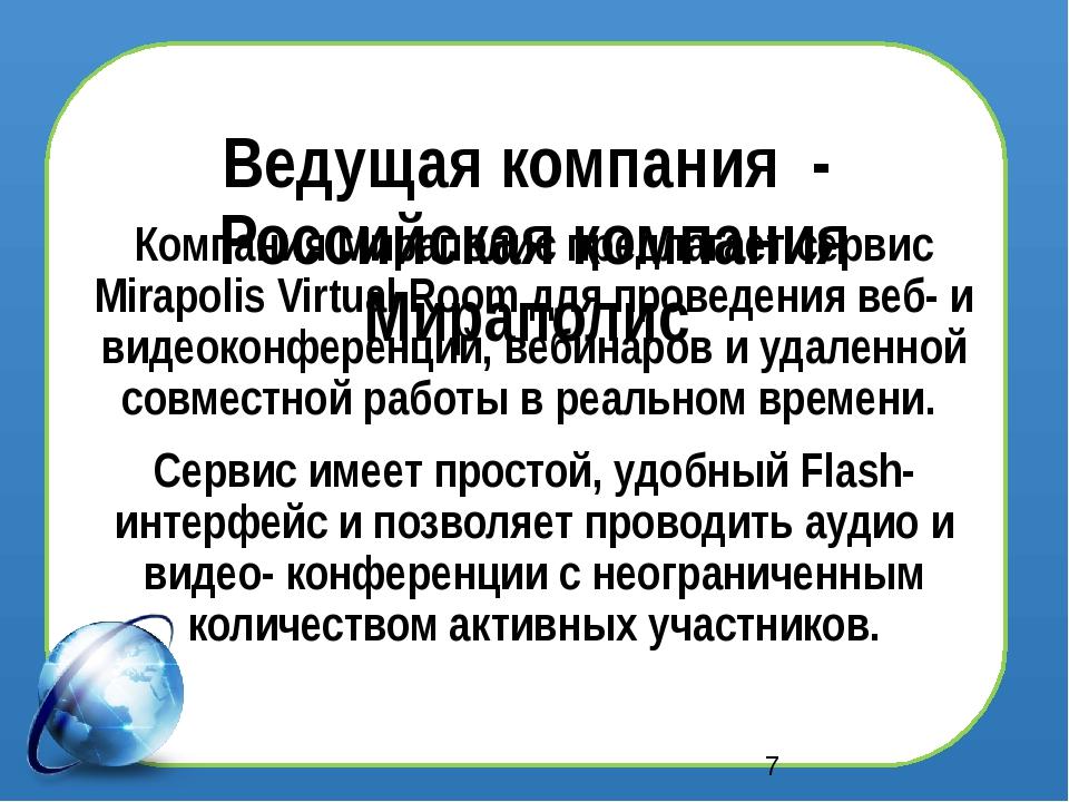 Ведущая компания - Российская компания Мираполис Компания Мираполис предлага...
