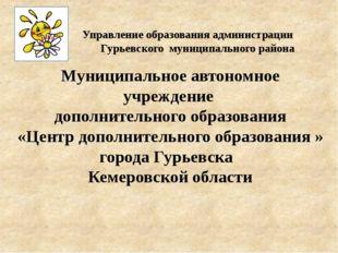 Управление образования администрации Гурьевского муниципального района Муници