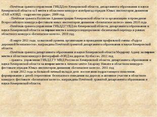 -В марте 2011 года, за высокий уровень организации и проведения профильной с