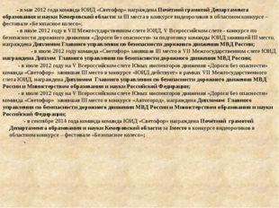 - в июле 2012 году на V Всероссийском cлете Юных инспекторов движения «Дорог