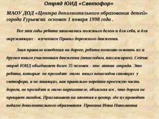 Отряд ЮИД «Светофор» МАОУ ДОД «Центра дополнительного образования детей» гор