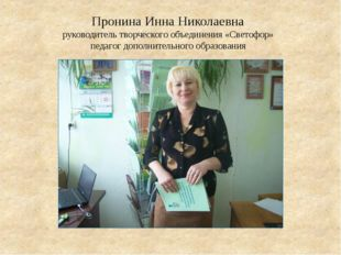 Пронина Инна Николаевна руководитель творческого объединения «Светофор» педаг