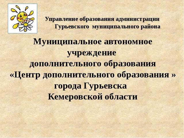 Управление образования администрации Гурьевского муниципального района Муници...