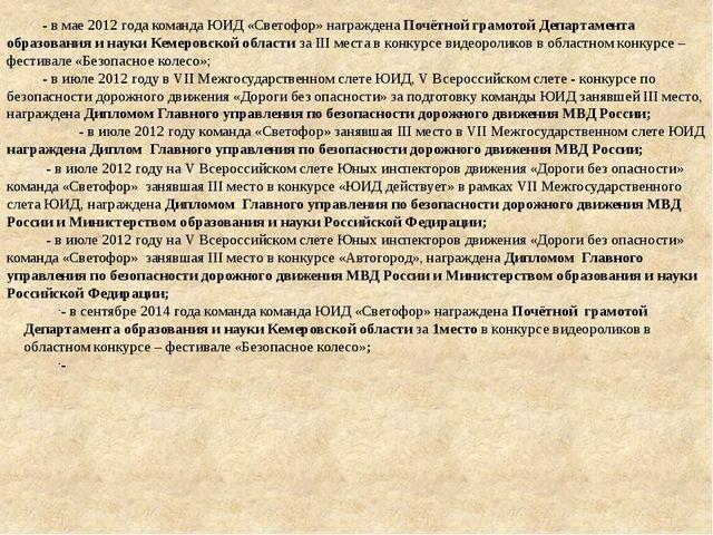 - в июле 2012 году на V Всероссийском cлете Юных инспекторов движения «Дорог...