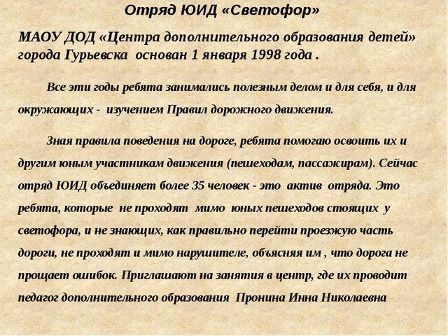 Отряд ЮИД «Светофор» МАОУ ДОД «Центра дополнительного образования детей» гор...