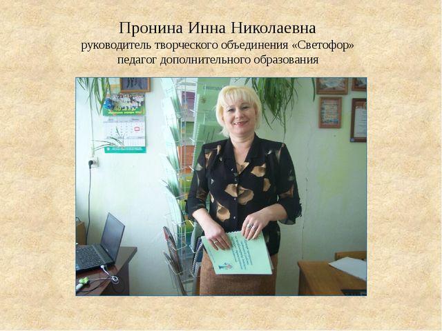 Пронина Инна Николаевна руководитель творческого объединения «Светофор» педаг...